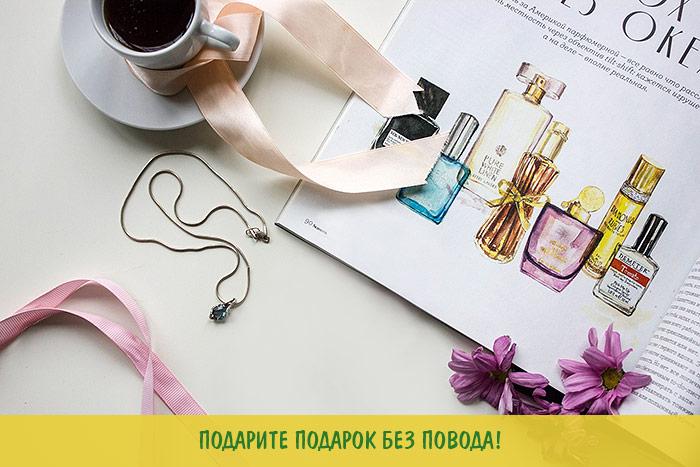 Подарки для девушек без повода 121